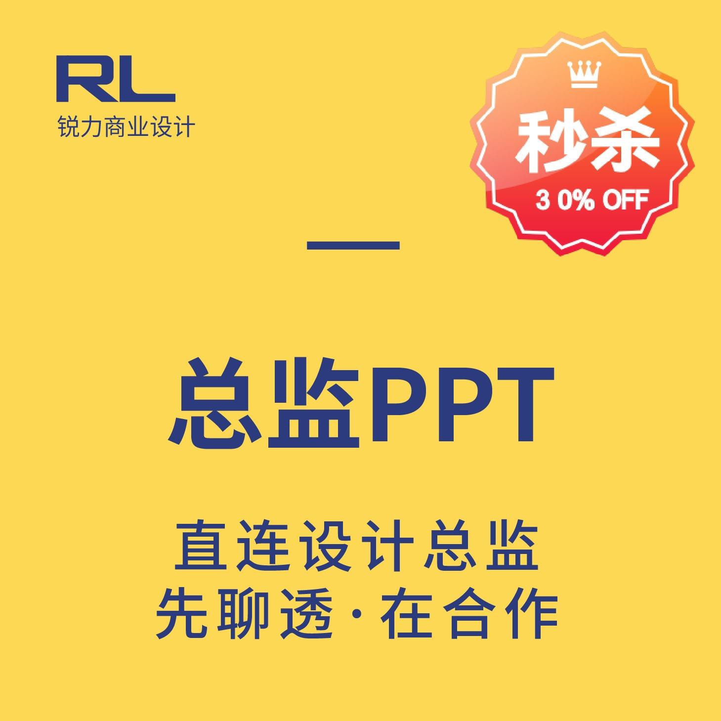 【总监PPT】画册海报单页DM折页宣传册户外广告展架手册设计