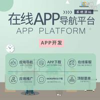 APP开发 /在线 APP 导航平台系统源码/应用导航/ app 下载