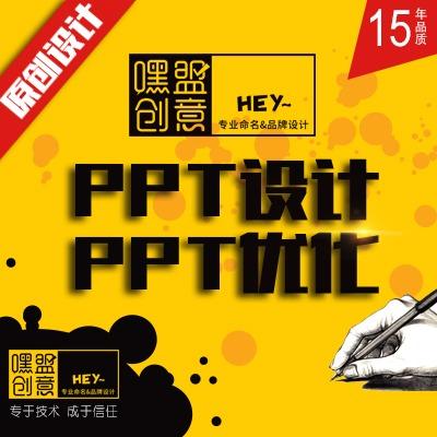 嘿盟创意|PPT设计|PPT优化PPT排版画册排版嘿盟创意