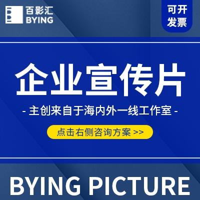 企业品牌宣传片行业宣传片产品宣传片商业视频