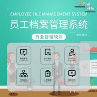 行业管理软件/员工档案管理系统源码/档案管理/合同管理