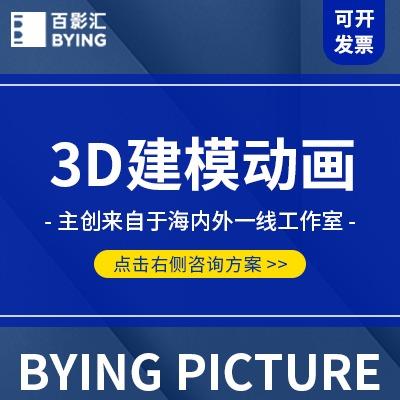 3D建模动画 三维动画/地产建筑安装流程工艺三维片头动画制作