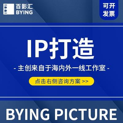 IP设计 IP形象创意 IP形象策划 IP打造