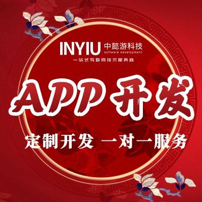 APP定制开发小程序公众号物联网嵌入式硬件小游戏运营网站建设