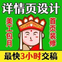 淘宝天猫京东店铺装修店招 设计 banner 设计 海报 设计