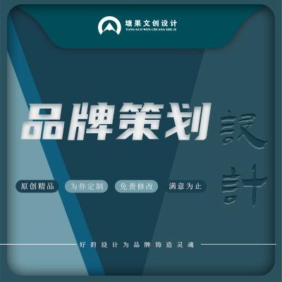 品牌 策划 品牌全案 市场分析logo设计VI设计 品牌 活动策划