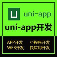 uniapp 开发 webapp 开发 uniapp插件iOS安卓