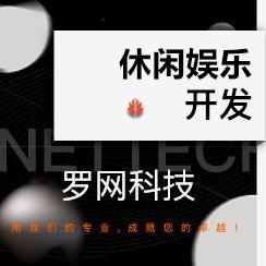 【罗网休闲娱乐建设】雷电竞休闲娱乐游戏网站成品系统