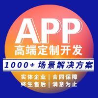在线教育直播短视频聊天社交友|电商城淘客APP开发定制作公司