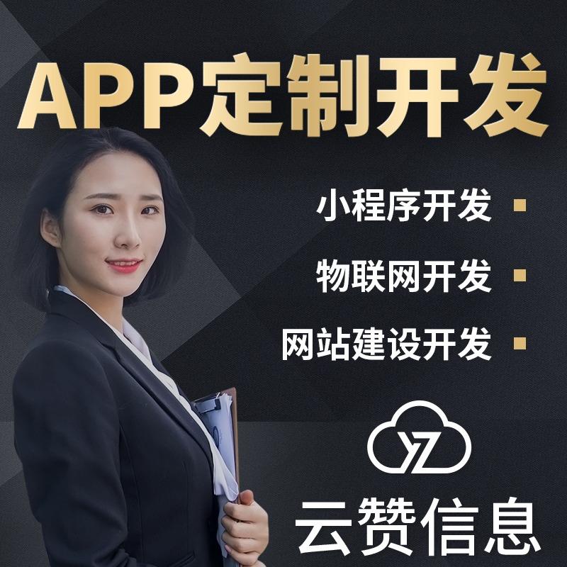 厦门、泉州、福州、漳州APP定制/APP成品开发