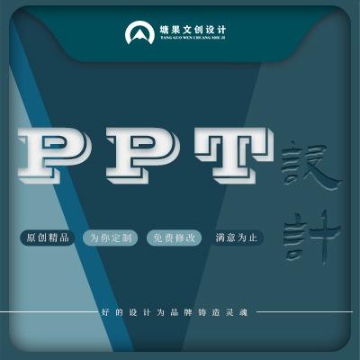 PPT 设计 ppt 设计 PPT 模板 ppt 模板logo设计VI设计
