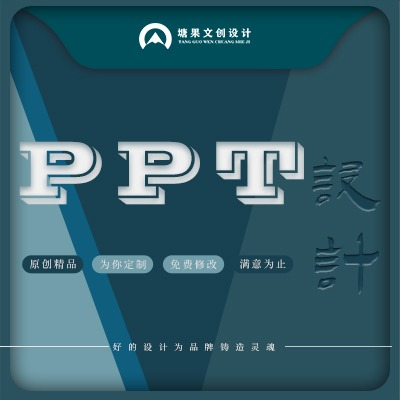 ppt 设计文创设计logo设计 PPT 设计制作景观规划活动策划