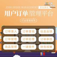 行业管理软件/用户订单管理平台系统源码/订单录入/订单查询