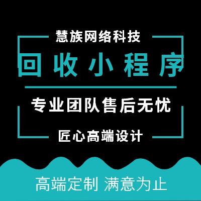 微信小程序开发回收家政预约服务新零售商城外卖扫码红包抽奖模版