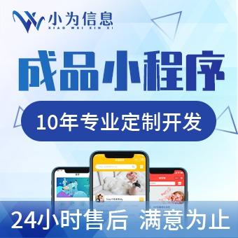 成品小程序 微官网 微商城 微分销 拉客引流 营销H5开发