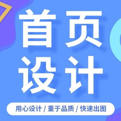 淘宝天猫京东整店网店铺装修首页详情页电商产品主图设计美工包月