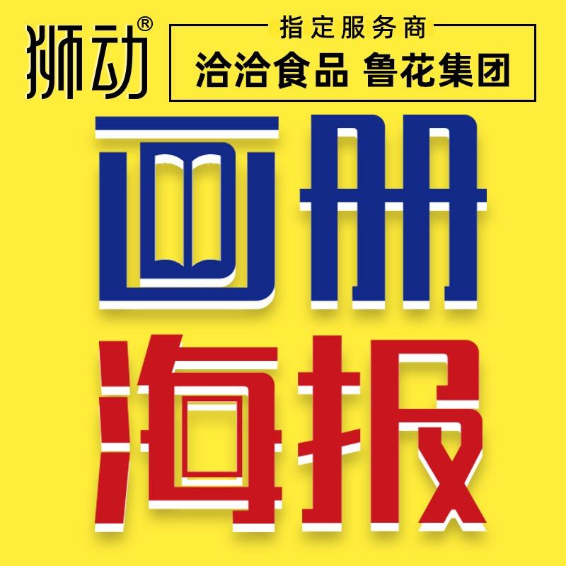 画册手册书籍企业产品文化教育宣传单DM期刊H5招商说明书折页