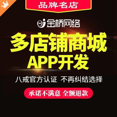 多店铺商城/APP开发定制/APP商城/点餐系统/安卓应用