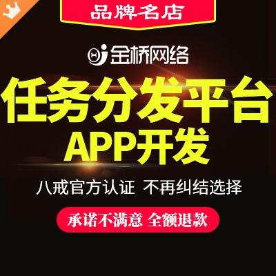 任务分发平台APP 任务分发平台定制开发 APP定制开发