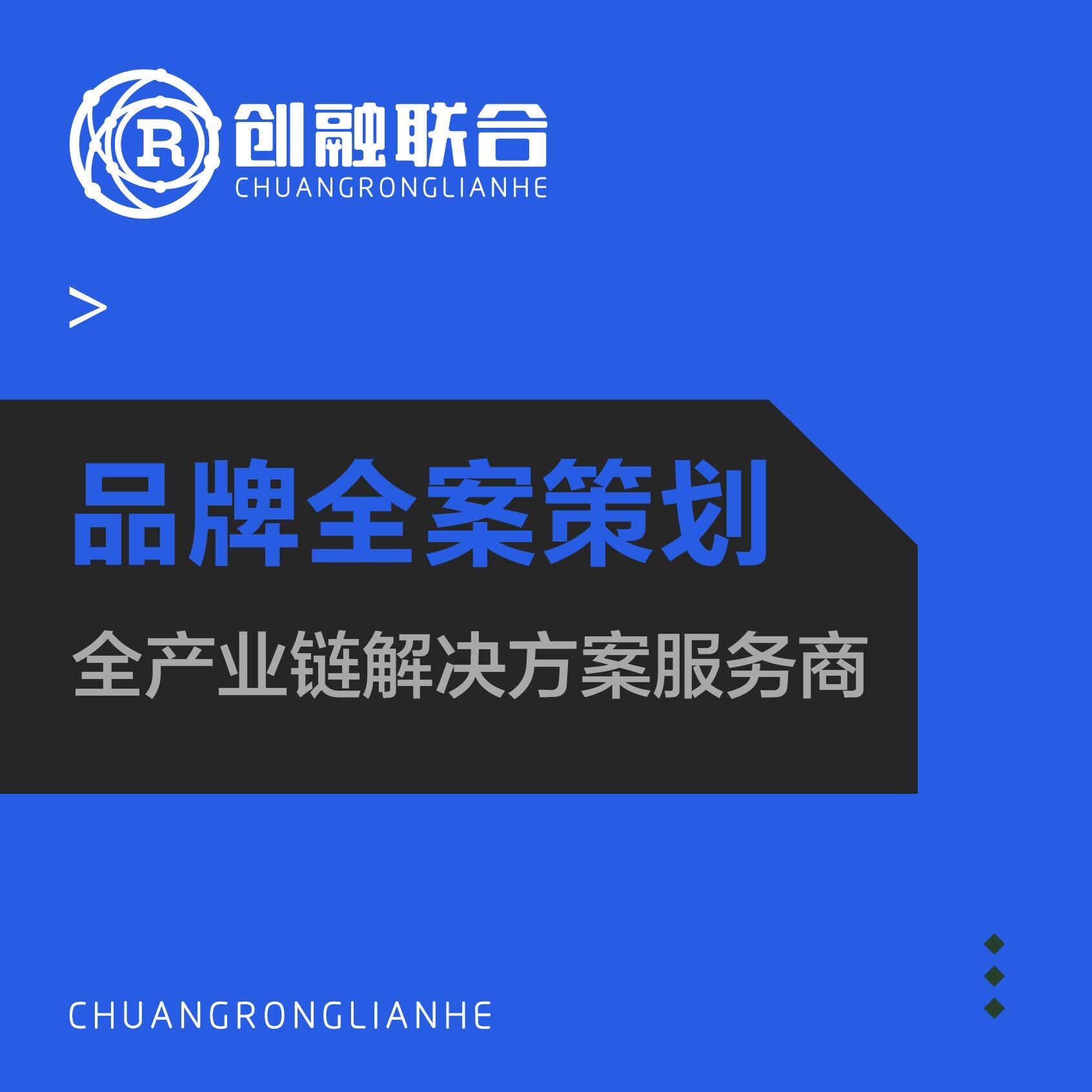 产品策划品牌策划品牌全案品牌升级logo设计logo文案策划