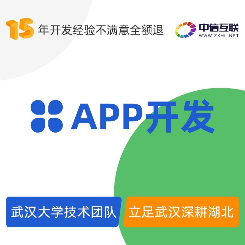 APP开发、APP建设、APP制作、APP定制开发、APP