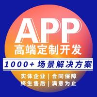 IOS安卓|java|PHP|外卖APP定制IT开发外包团队