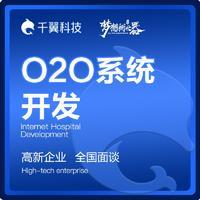 O2O生活服务上门到店预约理发足疗推拿摄影干洗衣APP 开发