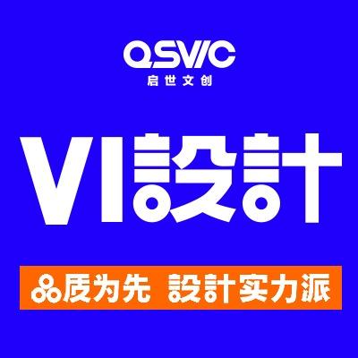 企业公司形象媒体宣传品牌VI设计系统科技全套教育VI餐饮开发