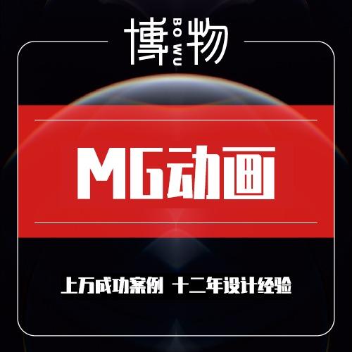 MG动画二维AE动画FLASH动画飞碟说产品演示宣传<hl>设计</hl>制作