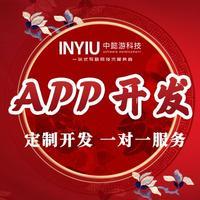 APP开发教育软件商城定制作物联网系统社交成品物流app开发