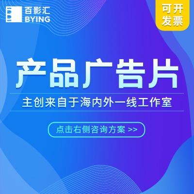【产品广告片】公司企业产品创意广告宣传片