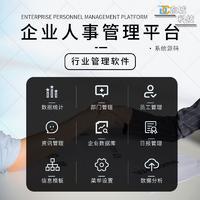 行业管理软件/企业人事管理平台系统源码/数据统计/部门管理