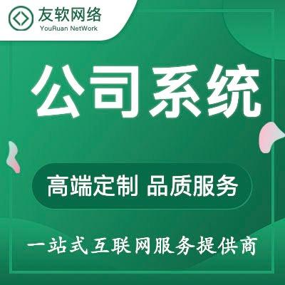 内部定制小程序企业应用小程序开发公司定制小程序制作开发