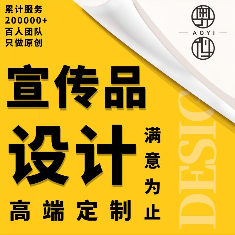 海报设计展架设计易拉宝设计单页DM单广告牌banner设计