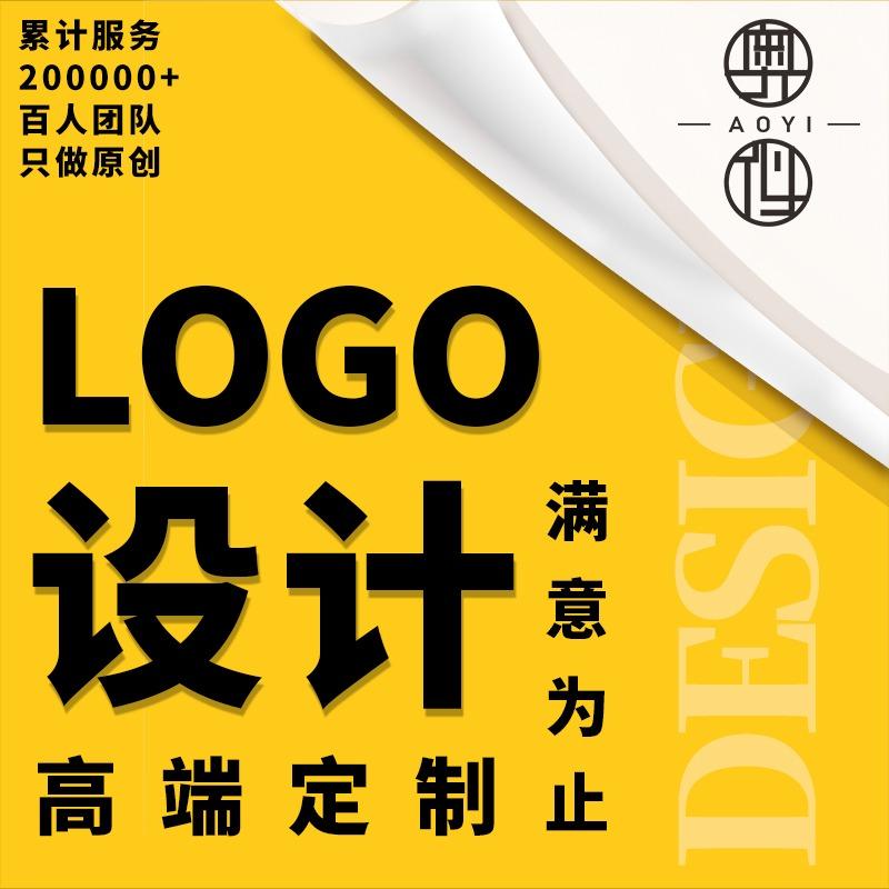 企业公司品牌logo 设计 图文原创标志商标LOGO图标平面 设计