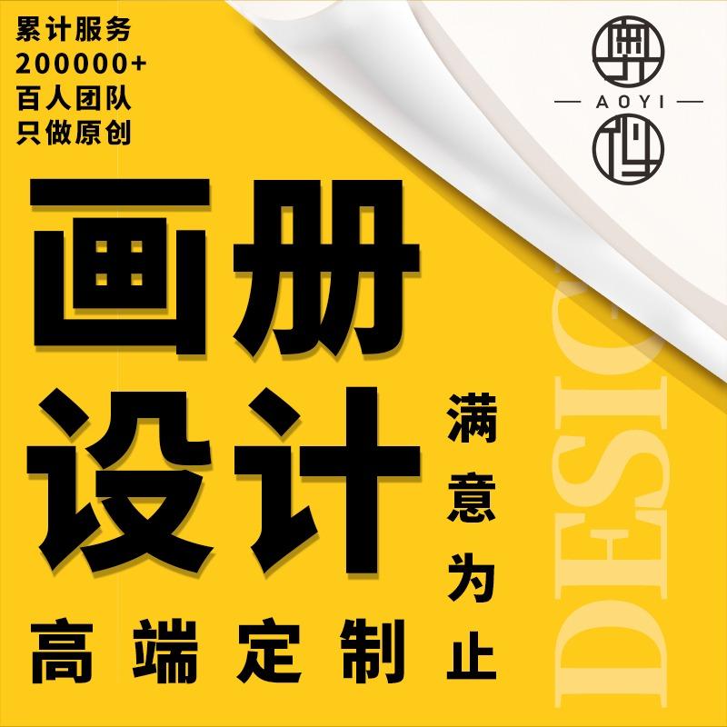 宣传画册 设计 产品画册企业宣传册招商手册说明书 设计 纪念画册 设计