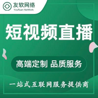 短视频直播微信小程序定制开发直播小程序开发短视频直播小程序