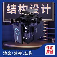工业设计产品外观建模渲染品牌设计3D三维产品建模机械结构设计