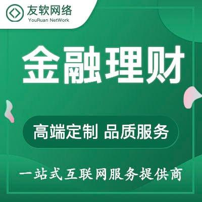 理财小程序开发外汇软件小程序炒股基金开发期货证券交易小程序