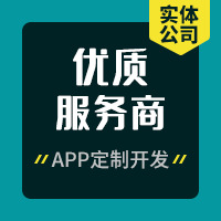 房产信息展示交易APP安卓IOS端定制开发上架部署软著申请