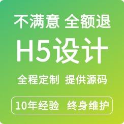 H5网站/H5响应式/H5活动页/手机商城建设/前端开发
