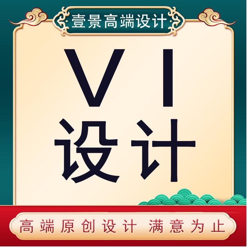 企业<hl>VI设计</hl>全套定制<hl>设计</hl>公司<hl>vi设计</hl>系统餐饮<hl>VI</hl>S品牌<hl>设计</hl>