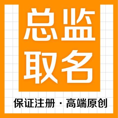 公司取名企业命名品牌取名商标起名网站门店店铺起名产品取名字