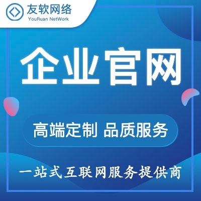 企业公司官网 网站 建设展示型模板建 网站 网页web前端 开发 制作