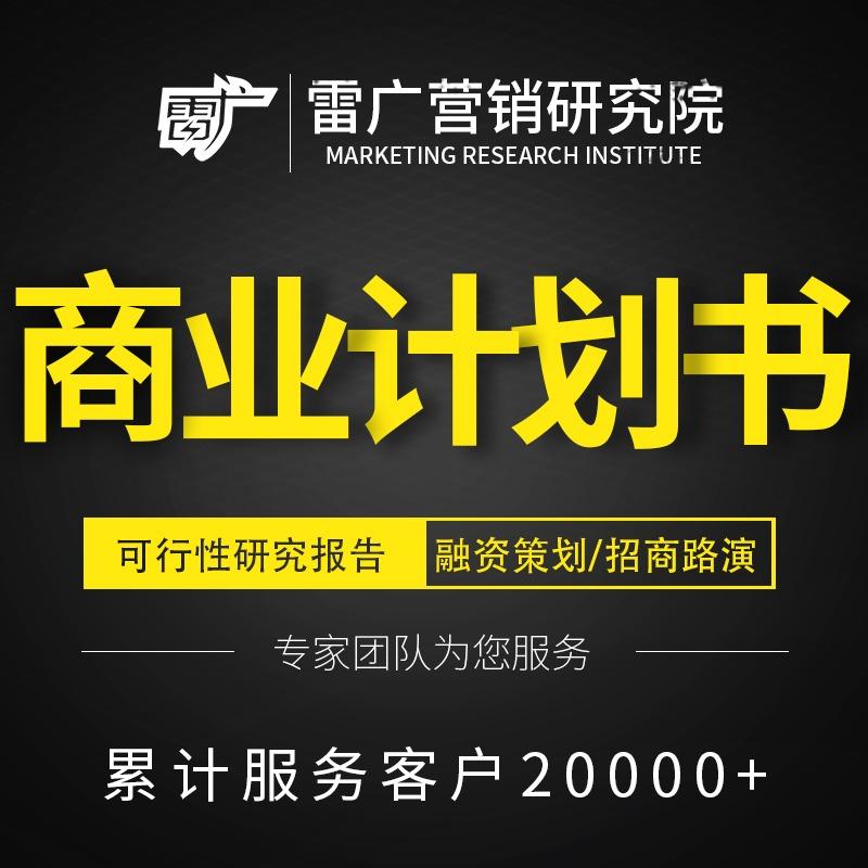 创业商业计划书融资策划书招商路演项目可行性研究报告撰写作代写