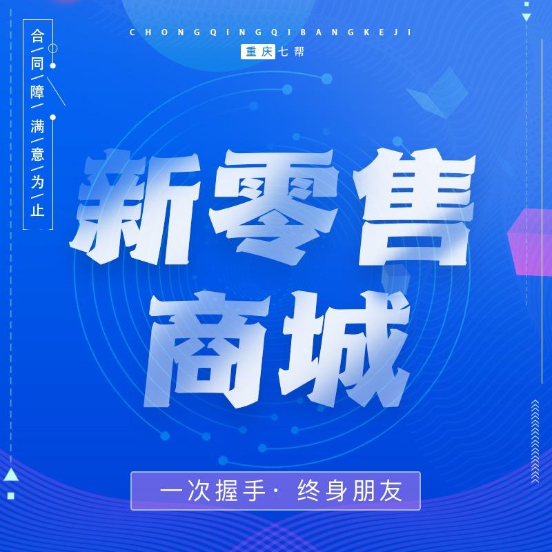 【商城APP开发】新零售电商系统/分销直销社交/拼团秒杀