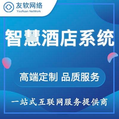 网站 开发 网站建设酒店 开发 传感器 开发 控制4G模块 开发 485串口