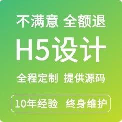 H5响应式网站建设 企业网站 网站制作 网站开发 定制设计