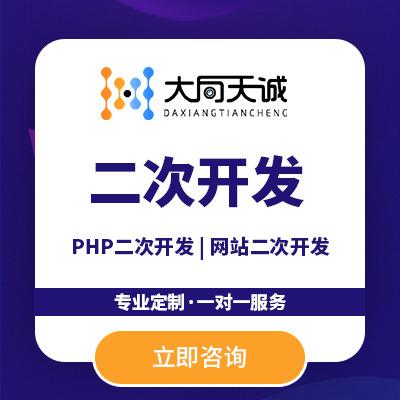 PHP网站二次开发 二次开发 PHP接口开发 接口开发