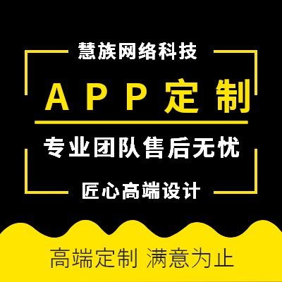 成品app开发教育|社交|商城|团购软件定制开发